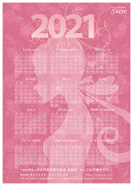 シュクル年間カレンダー