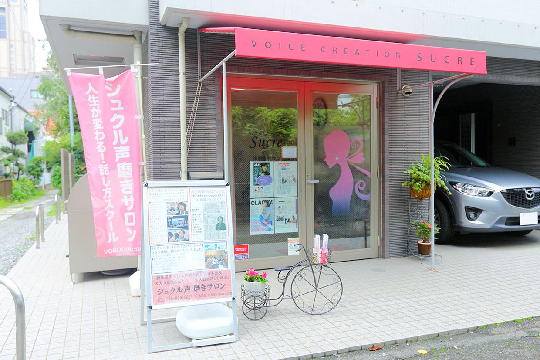 シュクルは日本初の女性専用話し方教室