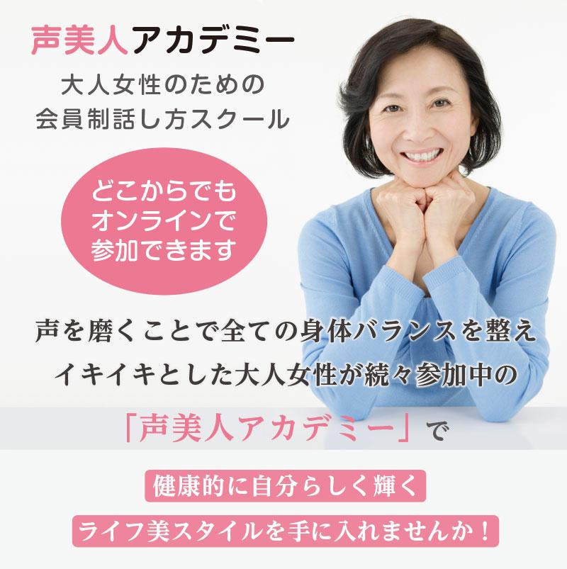 声美人アカデミー|大人女性のための会員制 話し方スクール